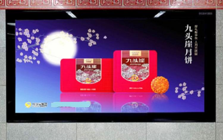 河南省郑州市地铁2号线黄河路站12封灯箱广告