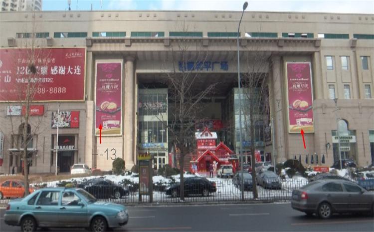大连市和平广场正对高尔基路正门楼体大牌广告