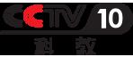 CCTV-10 - 20:00档栏目前广告投放