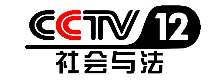 CCTV-12  20点49档栏目前广告投放