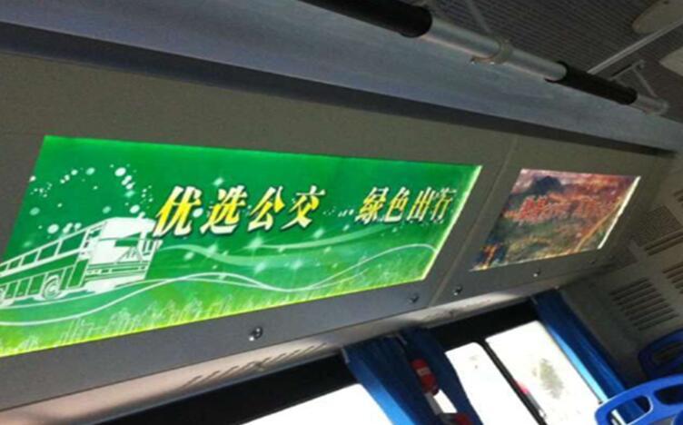 公交上广告