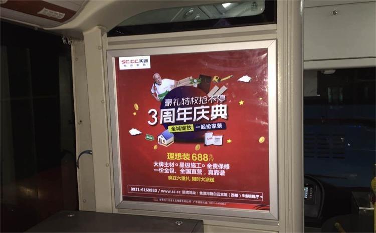 武汉公交广告投放