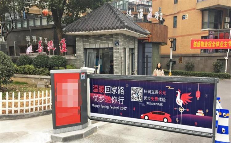 浙江省绍兴市越城区剡溪花园出入口通道道闸广告