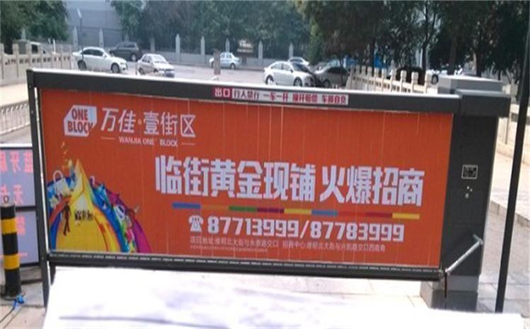 张家口惠安苑社区道闸广告